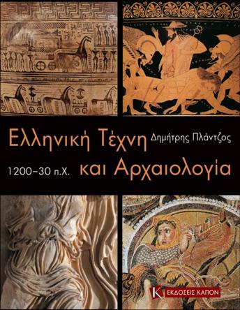 Η «Ελληνική Τέχνη και Αρχαιολογία» συναντά το ευρύ κοινό, εκτός Ελλάδας