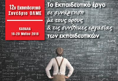 12ο Εκπαιδευτικό Συνέδριο ΟΛΜΕ