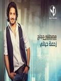 Mostafa Hagag-Zahmt Hayaty