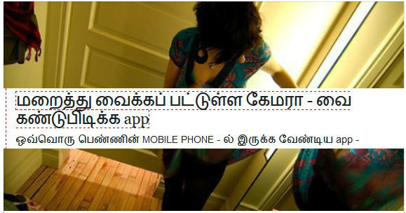hidden camera detector app for android phones, Important app for girls, pengal.com, pengalukku udavum app, maraitthu vaikapattulla camera kadupidkka udhavum seyali, android application, how to find hidden camera in trial rooms, bathrooms, bedrooms in hotel,