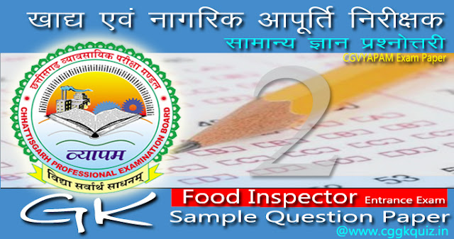 cg vyapam exam food inspector previous year question paper quiz-2, cgtet exam, chhattisgarh gk hindi (CGVYAPAM.choice.gov.in) syllabus, model answers with monthly indian current affairs, general knowledge questions, online gk quiz hindi (cggkquiz) pdf etc.