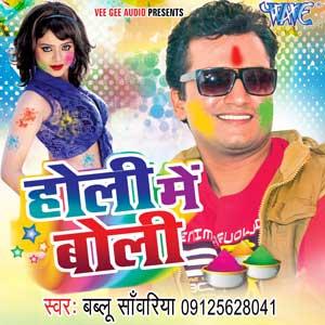 Watch Promo Videos Songs Bhojpuri Holi Ehe Holi Me  2016 Vishal Singh 'Vishu' Songs List, Download Full HD Wallpaper, Photos.
