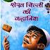 शैख़ चिल्ली की कहानियाँ मुफ्त हिंदी पीडीएफ Shekh Chilli Ki Kahaniyan Free Hindi pdf