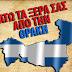 Δίγλωσσα νηπιαγωγεία στη Θράκη: Ένα ακόμη διαχρονικό έγκλημα σε βάρος Ελλήνων μουσουλμάνων