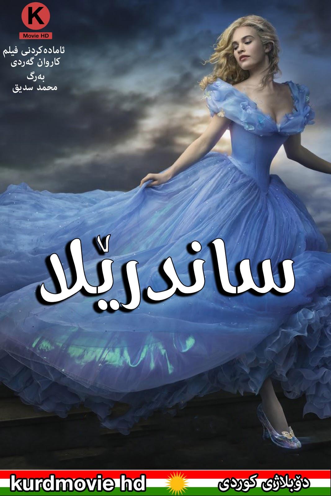 فیلمی دۆبلاژی كوردی Cinderella (2015)