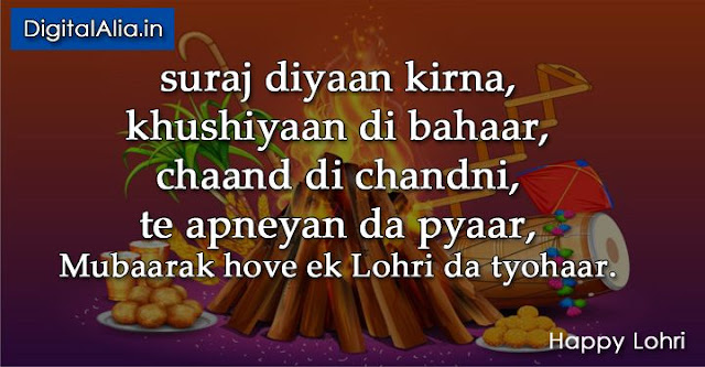 lohri status, lohri whatsapp status, lohri status images, lohri status photos, lohri status hindi, lohri status punjabi, lohri status english, lohri status for friends, lohri status for family, lohri funny status, lohri love status, lohri status greeting cards