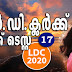 Kerala PSC - LDC 2020 | Mock Test - 17