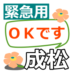 Emergency use.[narimatsu]name Sticker
