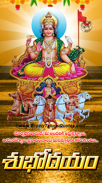 subhodayam wallpapers with sun god stotram in telugu, Telugu Sungod blessings wallpapers