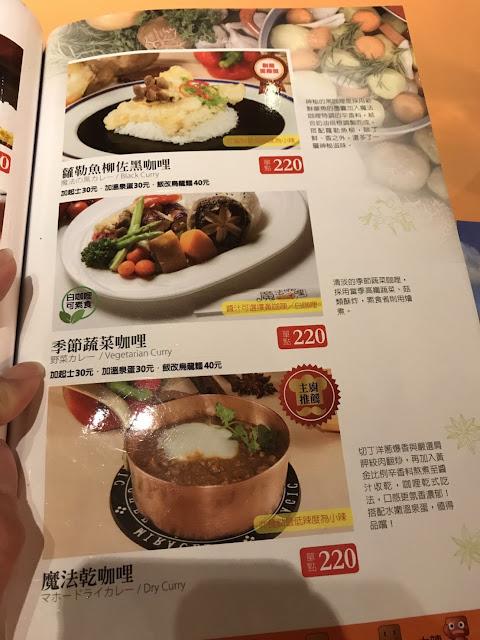 魔法咖哩 菜單