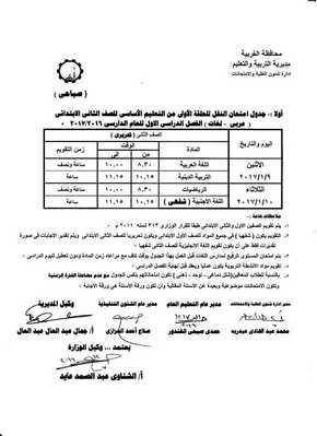 جدول امتحان النقل للخلقة الاولى من التعليم الاساسي للصف الثاني الابتدائي