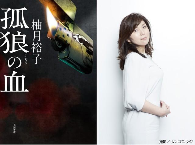 Korou no Chi - Yuko Yuzuki