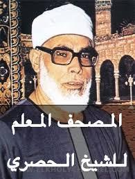 تحميل القران كامل بصوت محمد صديق المنشاوي mp3 برابط واحد