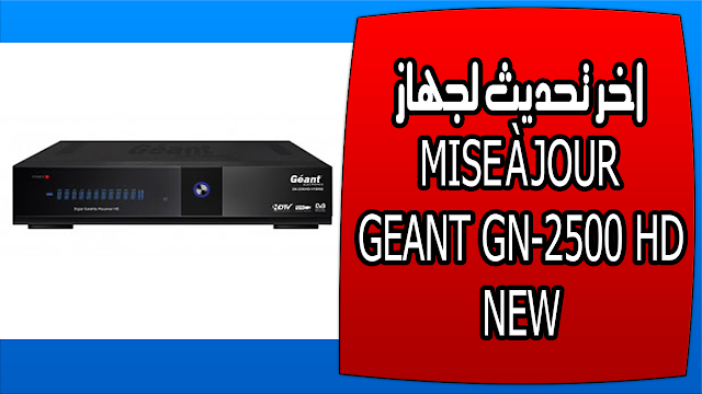 اخر تحديث لجهاز MISE À JOUR GEANT GN-2500 HD NEW