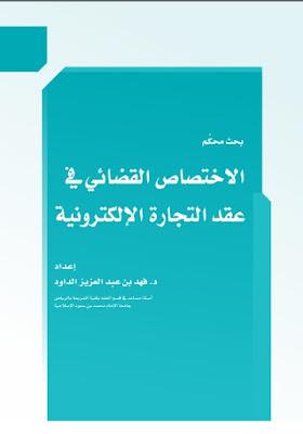 تحميل كتاب الاختصاص القضائي في عقود التجارة الدولية pdf