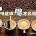 咖啡熱量知多少? 怎么喝咖啡才是最健康?