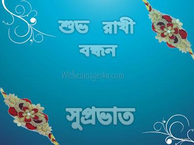 শুভ রাখী বন্ধন 2016 সুপ্রভাত wishes images