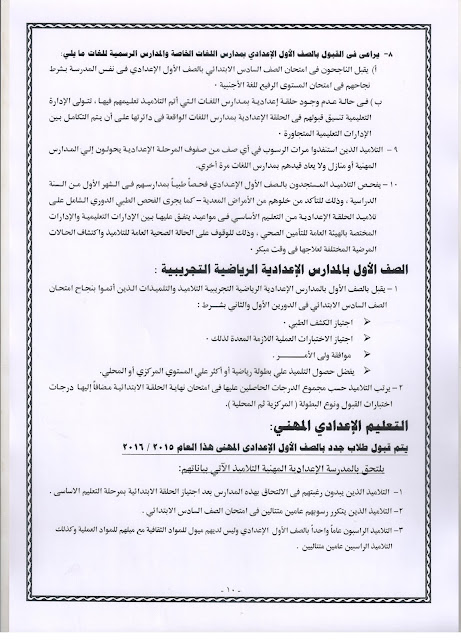 نشرة قواعد القبول بالصف الاول الابتدائي بكل مدارس محافظة القاهرة الرسمية عام ولغات للعام الدراسي 2015/2016 10%2B001