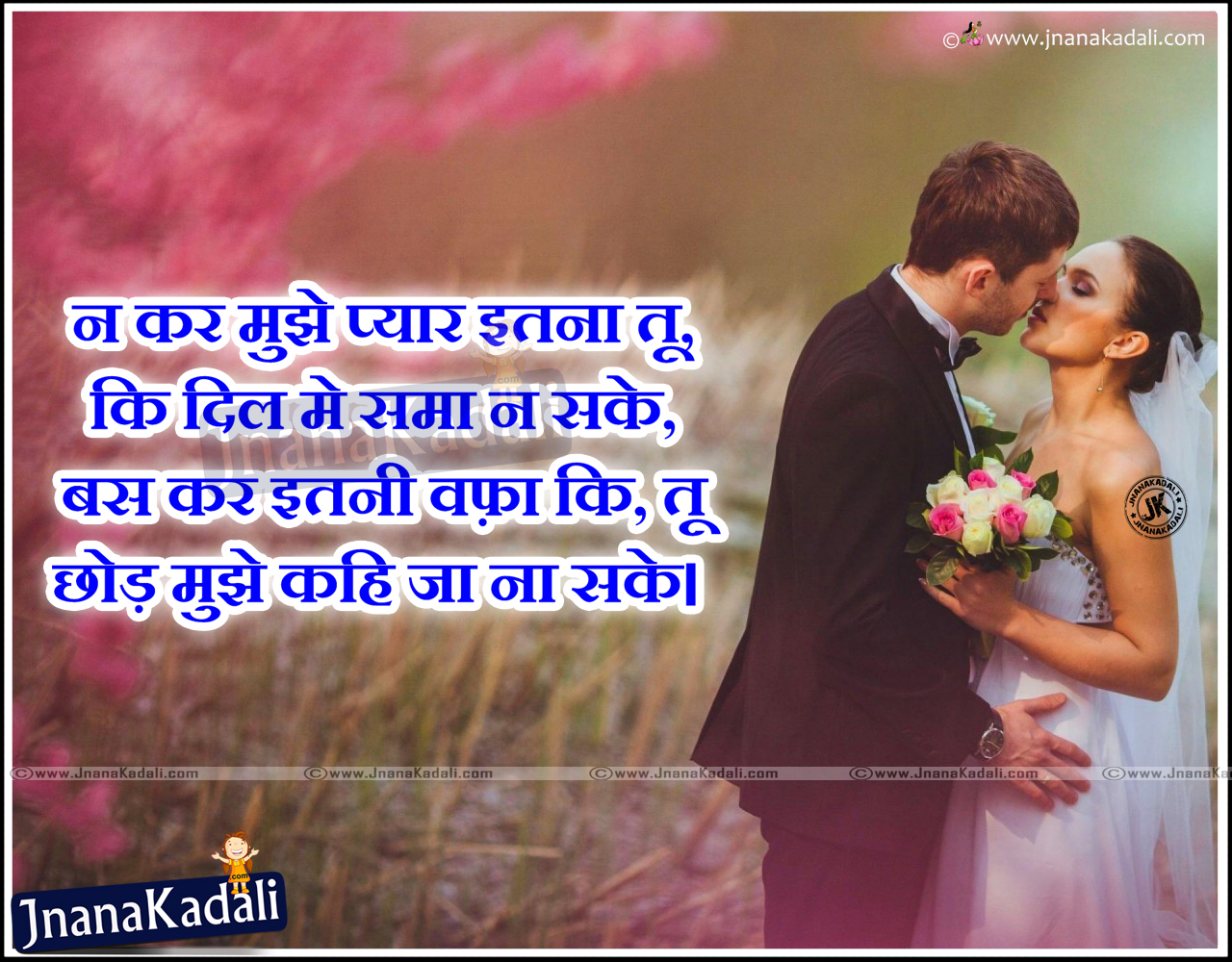 Wallpaper Of True Love Quotes In Hindi Animaxwallpapercom