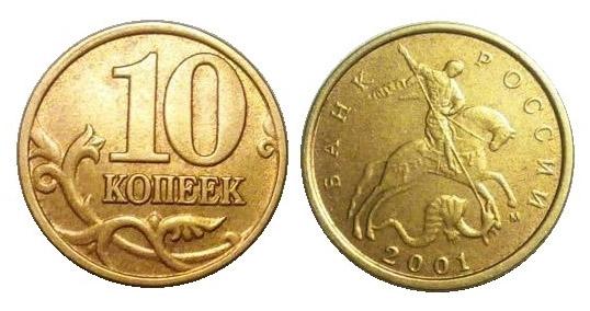 Сколько стоит монета 10 все о цветных монетах