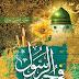 دعوة و أسماء السادة المشاركون بمعرض فن الخط العربي ( في حب الرسول )