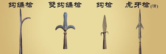 Hooked spear