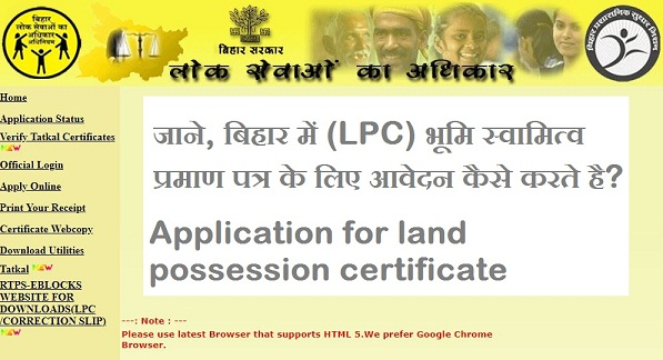 LPC (भूमि स्वामित्व सर्टिफिकेट) कैसे बनाये | Bihar lpc apply and status online