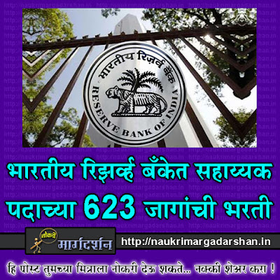 rbi recruitment, reserve bank of india, banking jobs, naukri margadarshan, nokari margadarshan, nmk, govjobs