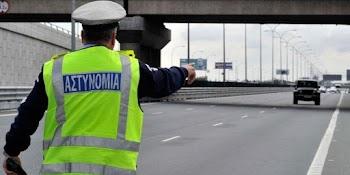 ΔΙΑΒΑΣΕ ΤΟ: Tα δικαιώματα του οδηγού σε αστυνομικό έλεγχο