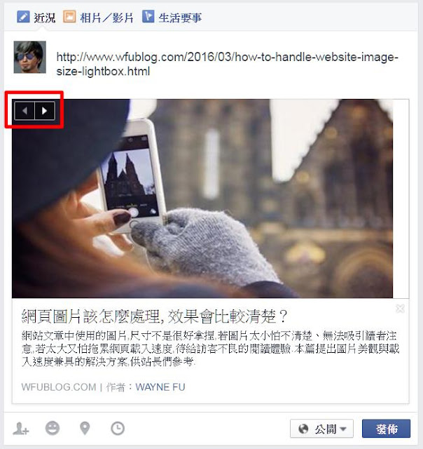blogger-fb-share-thumbnail-duplicate-發現錯誤訊息不用擔心, Blogger 開始支援分享到 FB 顯示縮圖