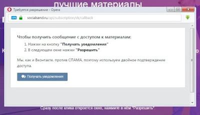 Социальные рассылки ВКонтакте
