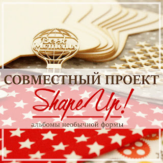 СП Shape Up