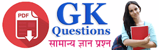 Important 6000 General Knowledge Questions with Answers PDF in Hindi