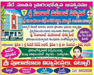 sri pulaji baba schools utnoor 9440288298