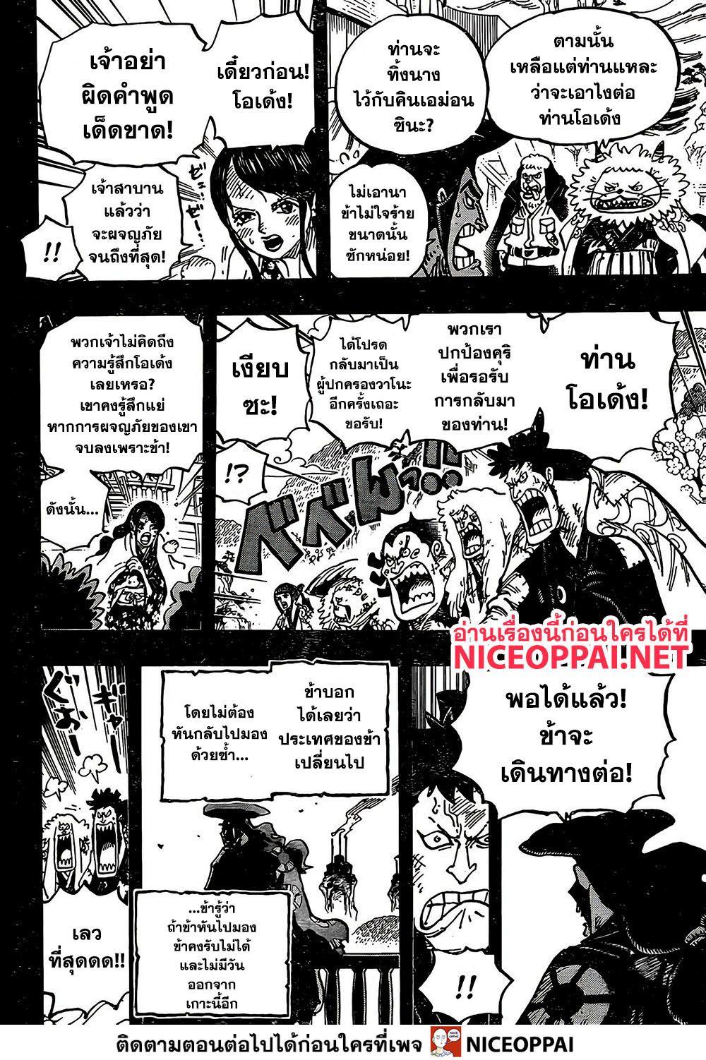 อ่านการ์ตูน One Piece ตอนที่ 967 หน้าที่ 11