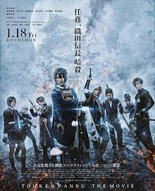 Sinopsis pemain genre Film Touken Ranbu The Movie (2019)
