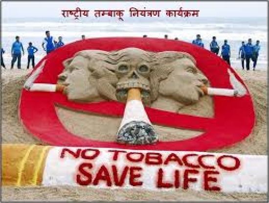 NATIONAL+TOBACCO+CONTROL+PROGRAMME