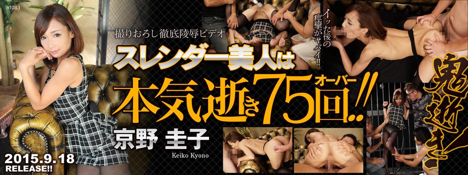 獨家解密!在東熱被幹到失神75次的京野圭子是....