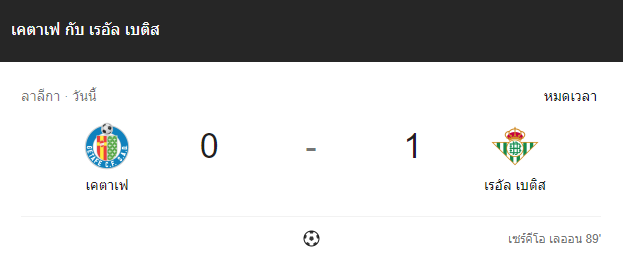 แทงบอล ไฮไลท์ เหตุการณ์การแข่งขัน เกตาเฟ่ vs เรอัล เบติส