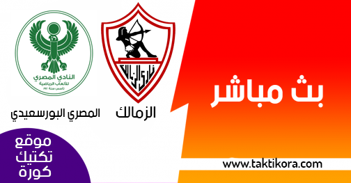 مشاهدة مباراة الزمالك والمصري البورسعيدي بث مباشر اليوم 06-12-2018 الدوري المصري