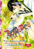 ขายการ์ตูนออนไลน์ Romance เล่ม 330