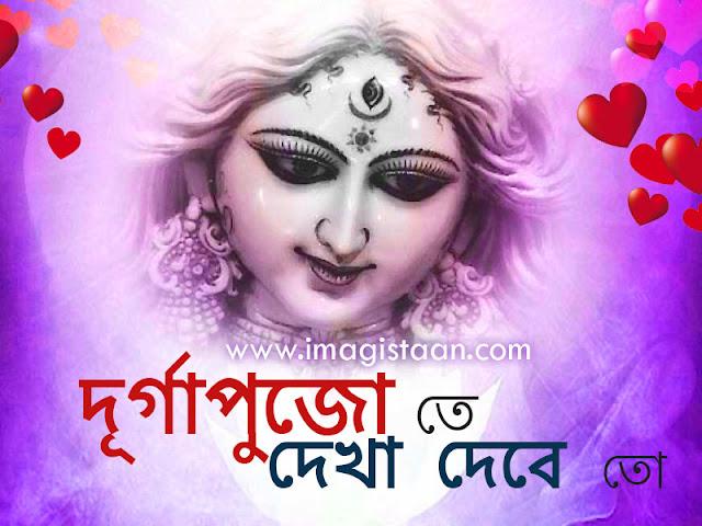 best Durgapuja images Whatsapp & facebook, durgapuja images with bengali quotes