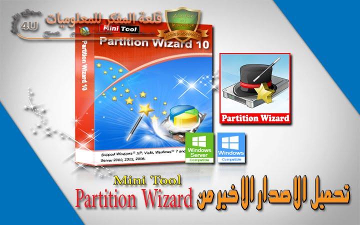 تحميل برنامج MiniTool Partition Wizard Professional اخر