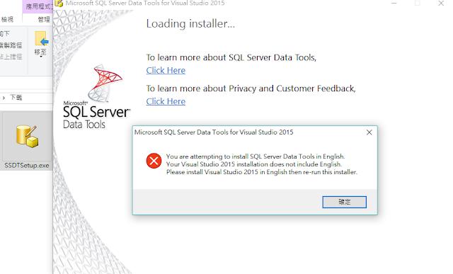SSDT安裝錯誤訊息