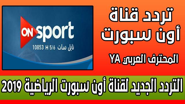 تردد قناة أون سبورت على النايل سات التردد الجديد لقناة أون سبورت الرياضية 2019
