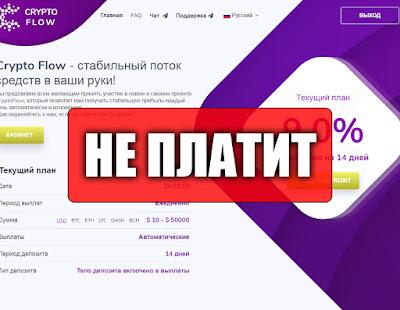 Скриншоты выплат с хайпа cryptoflow.cc