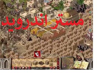 تحميل لعبة صلاح الدين الايوبي stronghold للاندرويد والايفون والكمبيوتر  مجانا برابط مباشر