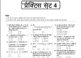 RRB ALP Technician Practice Set Paper