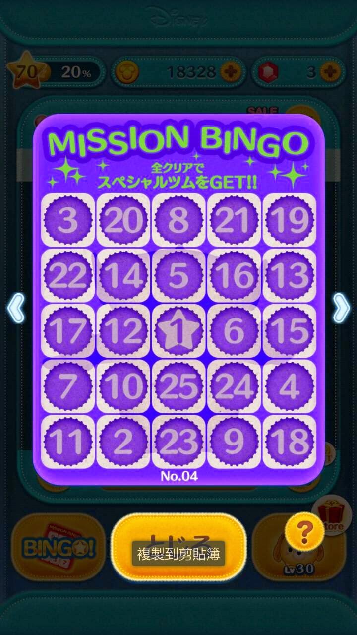 Disney Tsum Tsum bingo 攻略 bingo 3.4 updated @ 強力Bs打怪獸 :: 痞客邦
