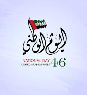 صور اليوم الوطنى الإمارات العربية المتحدة 46